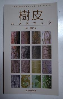 樹皮.jpg
